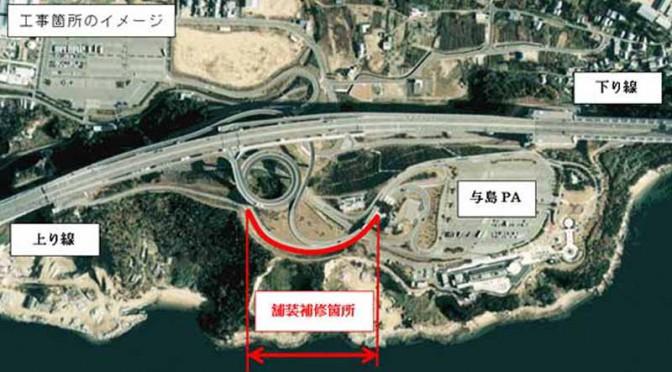 honshi-highway-seto-chuo-expressway-yoshima-nighttime-closure-of-the-parking-area-1-18-1920160114-1