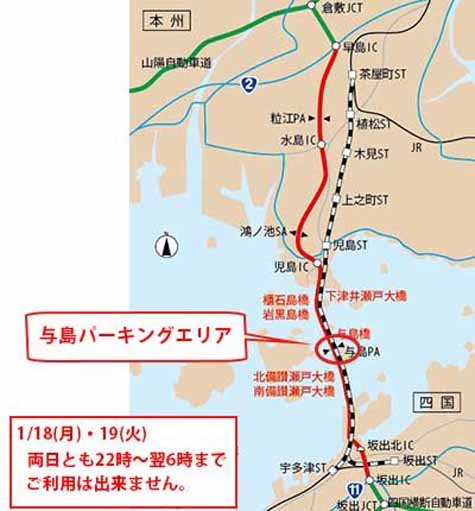 honshi-highway-seto-chuo-expressway-yoshima-nighttime-closure-of-the-parking-area-1-18-1920160114-2