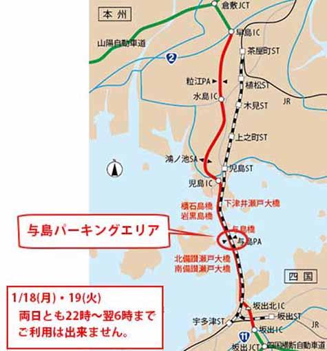 honshi-highway-seto-chuo-expressway-yoshima-nighttime-closure-of-the-parking-area-1-18-1920160114-2