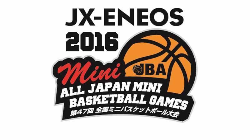 東日本大震災復興支援 第47回全国ミニバスケットボール大会シンボルマーク