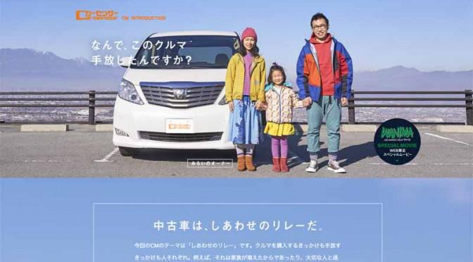 kasensa-wanima-sang-story-go-inherited-the-car-cm-start20160119-100