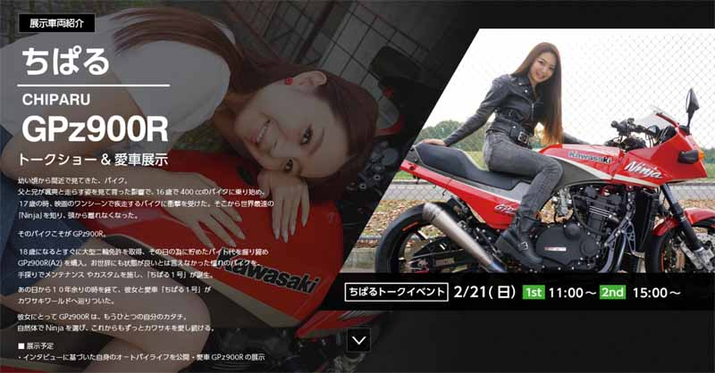 kawasaki-world-riders-held-to-love-motorcycle-fair-kawasaki20160109-3