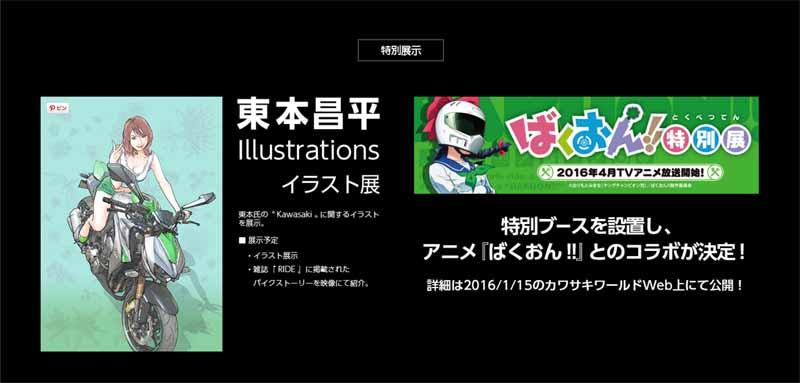 kawasaki-world-riders-held-to-love-motorcycle-fair-kawasaki20160109-5