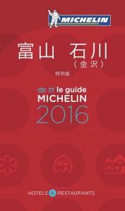 michelin-guide-toyama-ishikawa-kanazawa-2016-special-edition-june-3-announced20160122-2
