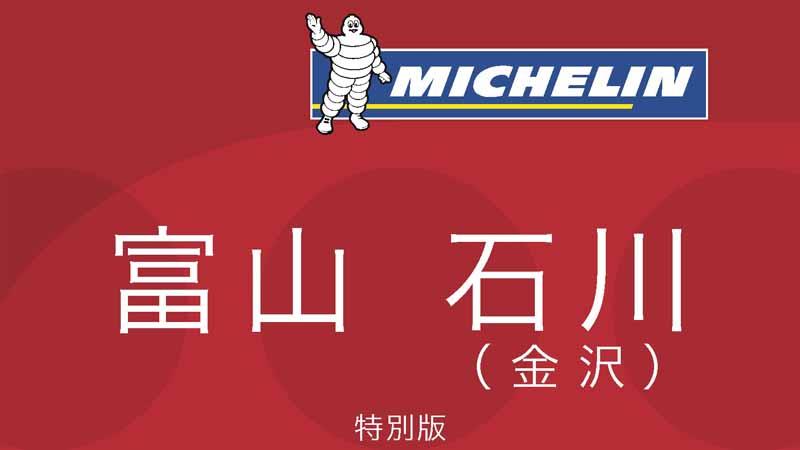 michelin-guide-toyama-ishikawa-kanazawa-2016-special-edition-june-3-announced20160122-3