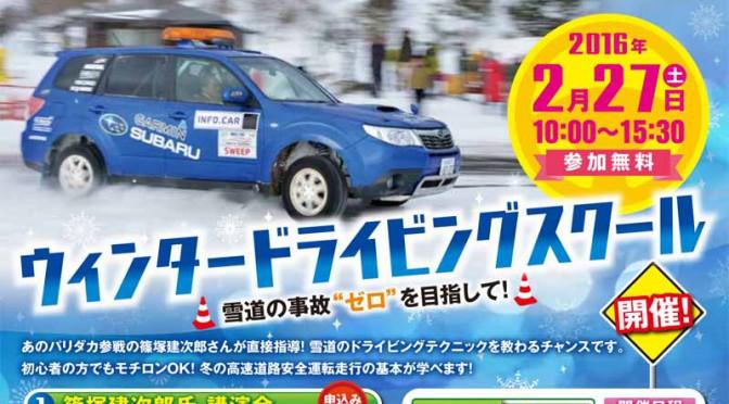 nexco-east-japan-iwate-appi-kogen-kenjiro-shinozukas-winter-driving-school-held20160118-2