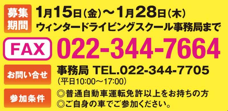 nexco-east-japan-iwate-appi-kogen-kenjiro-shinozukas-winter-driving-school-held20160118-4