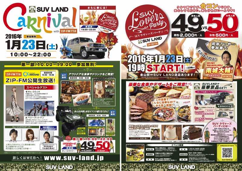 nextage-suv-land-carnival-with-zip-fm-77-8-held20160116-1