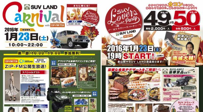 nextage-suv-land-carnival-with-zip-fm-77-8-held20160116-2
