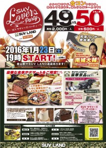 nextage-suv-land-carnival-with-zip-fm-77-8-held20160116-3
