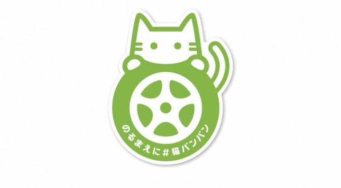 nissan-motor-co-started-the-cat-bambang-project20150126-1