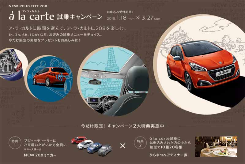 peugeot-the-new-peugeot-208-a-la-carte-test-drive-campaign-to-implement20160118-1