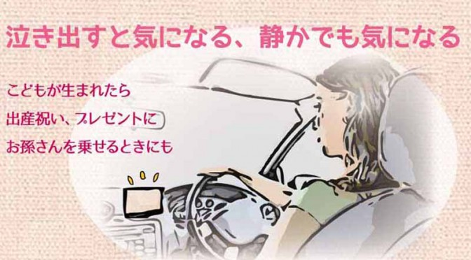 pop-neat-even-while-driving-safely-child-monitor-released-that-it-is-possible-to-confirm-the-state-of-children20160117-5