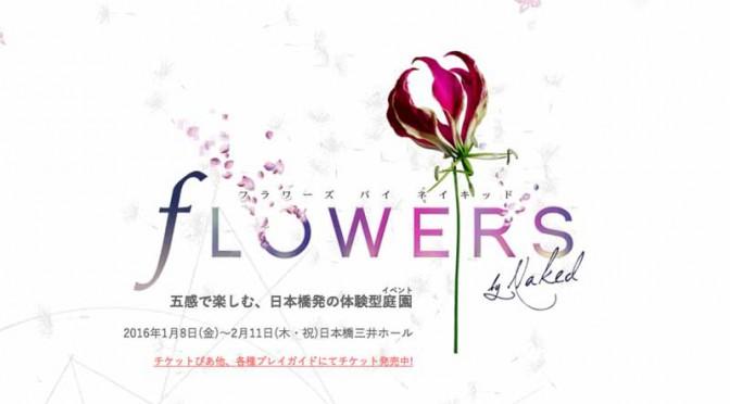 JXエネルギーの投影用透明フィルム、アートイベント「FLOWERS BY NAKED」に採用