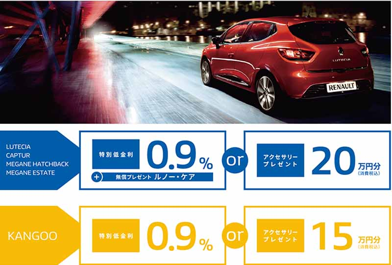 renault-japon-choice-plan-start-the-renault-special-offer20160130-1
