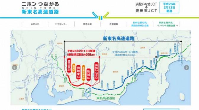 新東名(愛知県)開通効果検討会議、公式ホームページを開設