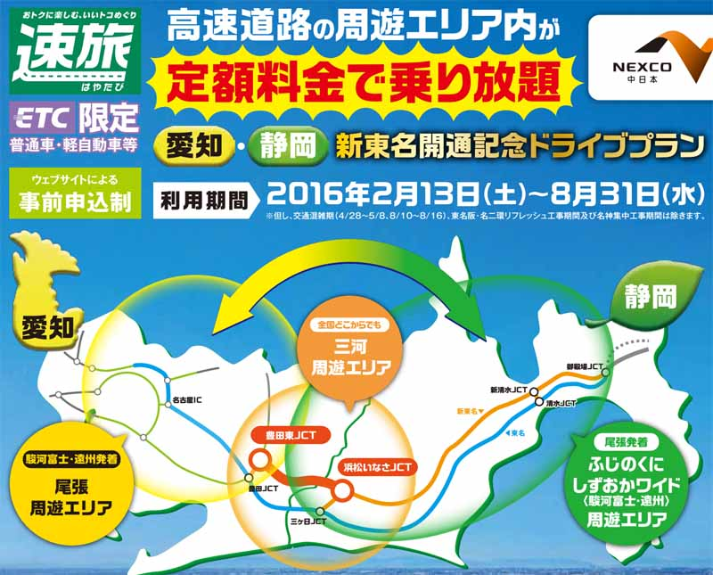 shintona-opening-memorial-a-flat-rate-unlimited-ride-round-drive-plan-implementation20160110-1