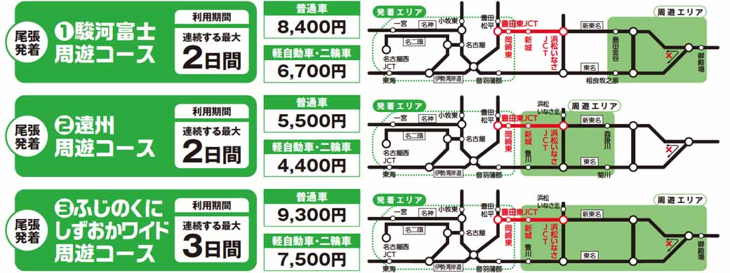 shintona-opening-memorial-a-flat-rate-unlimited-ride-round-drive-plan-implementation20160110-4
