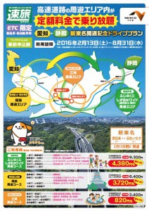 shintona-opening-memorial-a-flat-rate-unlimited-ride-round-drive-plan-implementation20160110-6