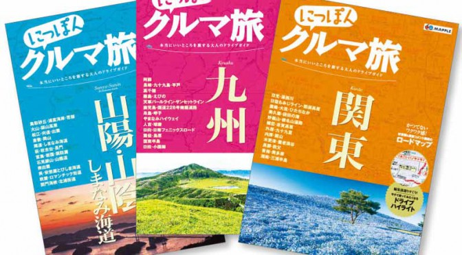 shobunsha-of-pleasure-free-adult-fine-drive-travel-guide-japan-car-journey-launched20160110-1