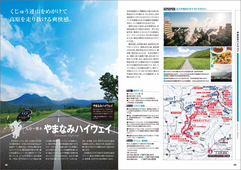 shobunsha-of-pleasure-free-adult-fine-drive-travel-guide-japan-car-journey-launched20160110-2