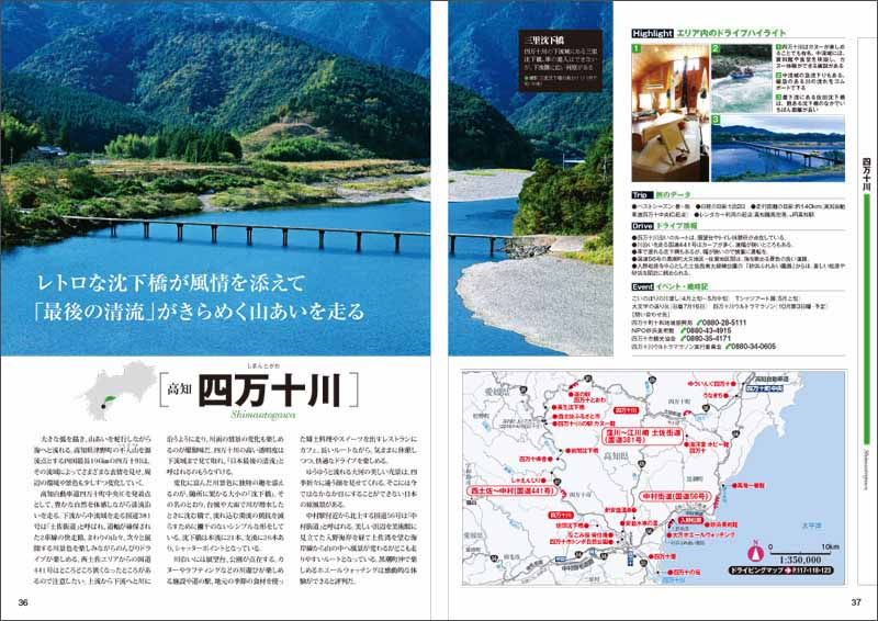 shobunsha-of-pleasure-free-adult-fine-drive-travel-guide-japan-car-journey-launched20160110-5