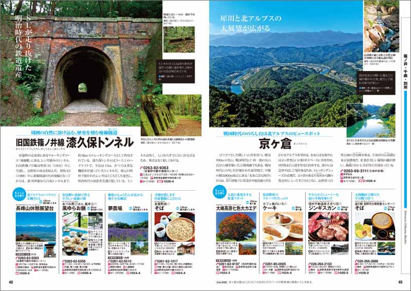 shobunsha-of-pleasure-free-adult-fine-drive-travel-guide-japan-car-journey-launched20160110-7