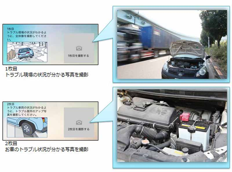strengthening-sony-assurance-a-road-service-call-function-of-trouble-navi20160106-3