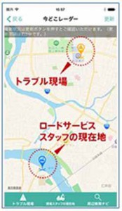 strengthening-sony-assurance-a-road-service-call-function-of-trouble-navi20160106-4