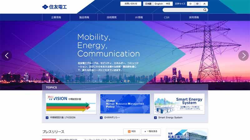 住友電気工業株式会社のWebサイト(ホームページ)