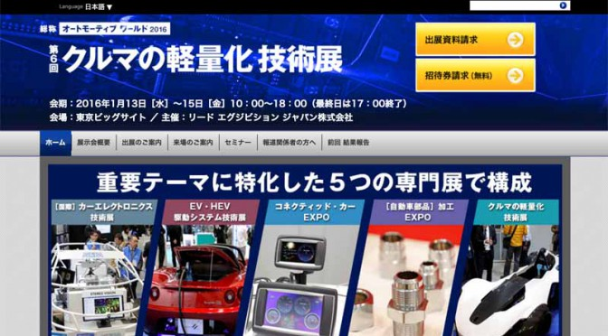 teijin-the-first-exhibition-in-the-weight-of-the-car-technology-exhibition20160110-1