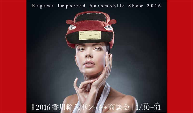 2016香川輸入車ショー