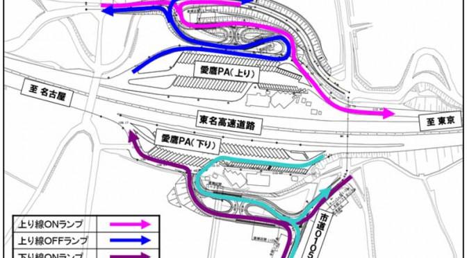tomei-expressway-ashitaka-smart-interchange-319-opening20160123-2