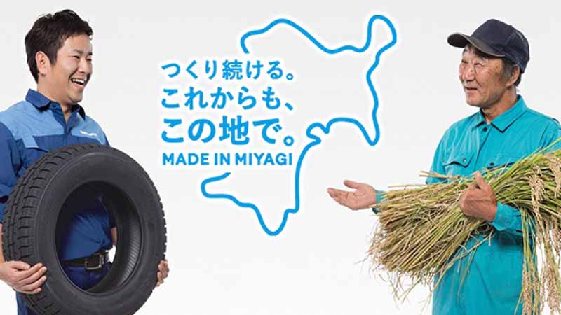 toyo-tire-rubber-and-expand-the-area-promotion-in-miyagi-prefecture20150123-1
