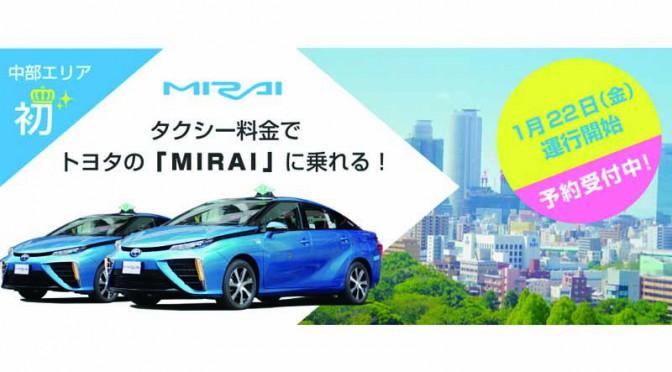 トヨタのFCV、ミライ(MIRAI)タクシー名古屋市で運用開始