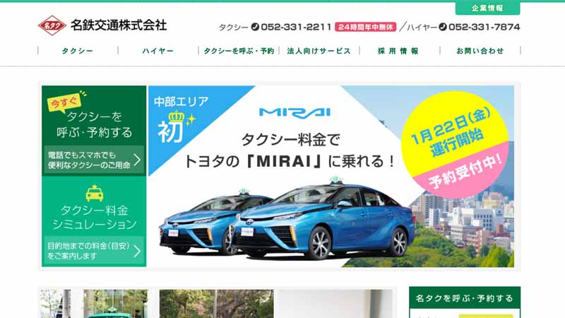 toyota-fcv-the-start-of-operation-in-the-mirai-taxi-nagoya20160123-2
