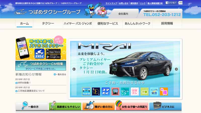 toyota-fcv-the-start-of-operation-in-the-mirai-taxi-nagoya20160123-3
