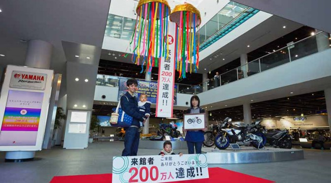 yamaha-motor-of-communication-plaza-reaching-the-number-of-200-million-people-total-visitors20150113-1