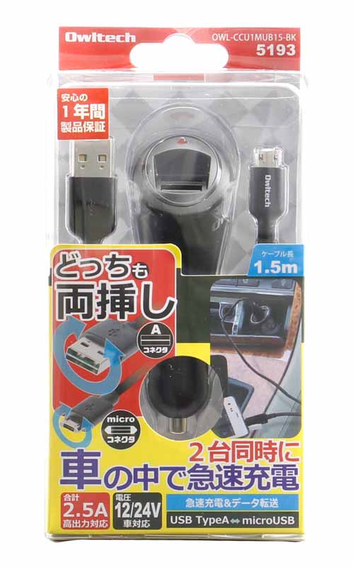 orientation-and-reconnect-usb-·-microusb-both-without-having-to-worry-about-correspondence-of-charging-data-transfer-vehicle-charger-with-cable20160207-2