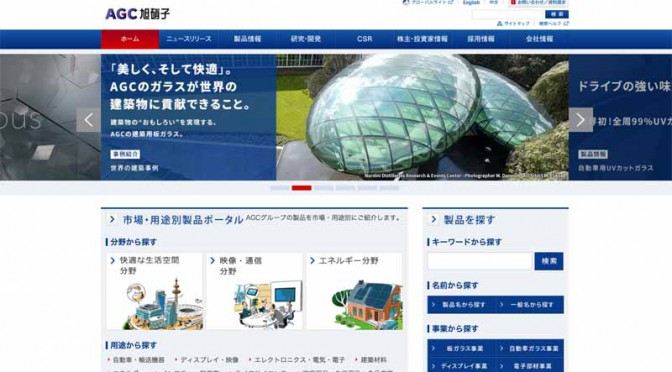 agc-asahi-glass-developed-a-new-refrigerant-grade-amoleayd-to-suppress-the-global-warming20160217-1