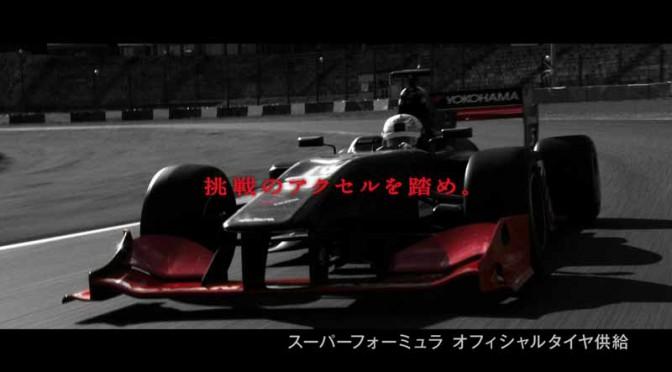 横浜ゴム、「情熱的に挑戦する姿勢」を表現した新テレビCMを放映