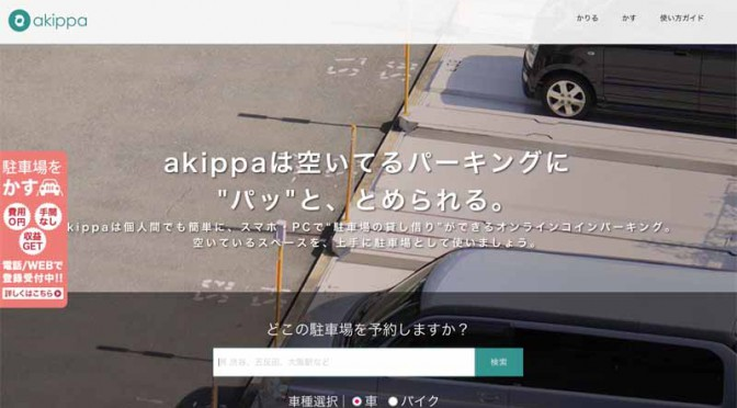 akippa-parking-share-accelerate-the-utilization-promotion-in-cooperation-with-abc-housing20160224-1