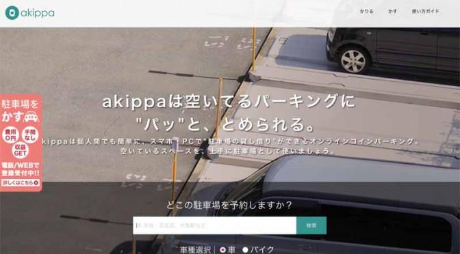 駐車場シェアのakippaと、都市技術センターが提携