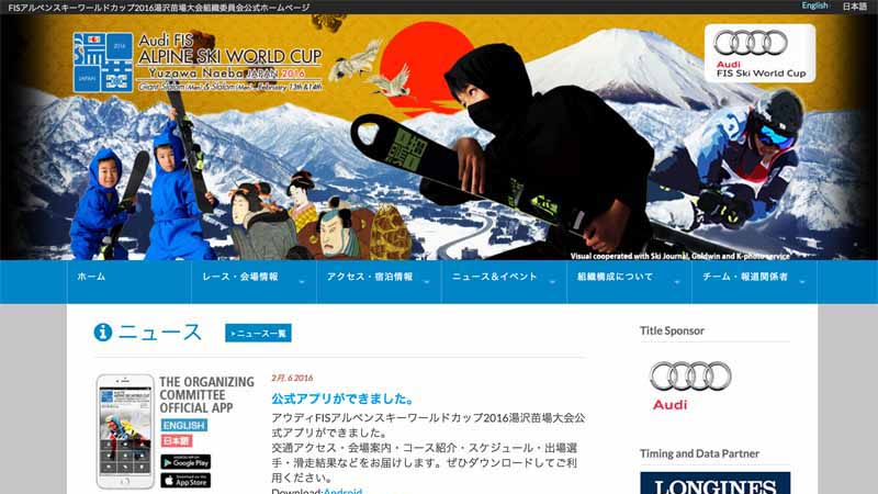 audi-ag-fis-alpine-skiing-world-cup-10-years-sponsored-the-japan-held20160209-5