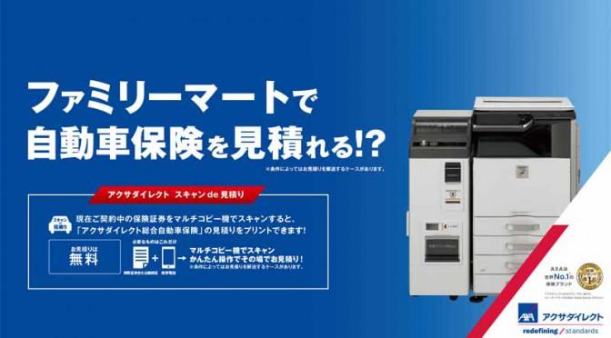 axa-car-insurance-quote-services-start-to-take-advantage-of-the-multi-copy-machine-convenience-store20160210-1