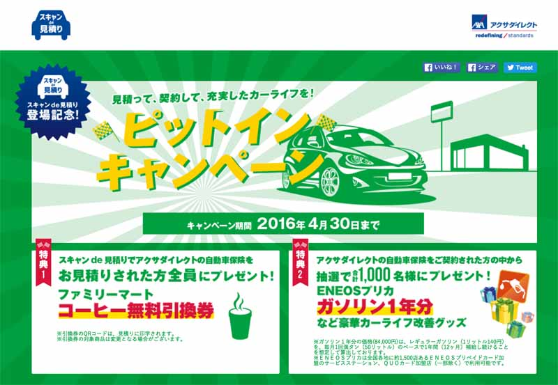 axa-car-insurance-quote-services-start-to-take-advantage-of-the-multi-copy-machine-convenience-store20160210-2