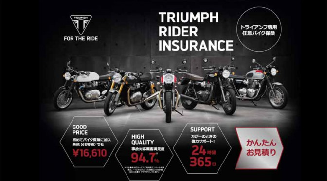 axa-started-selling-any-insurance-triumph-rider-insurance-triumph-dedicated20160224-3