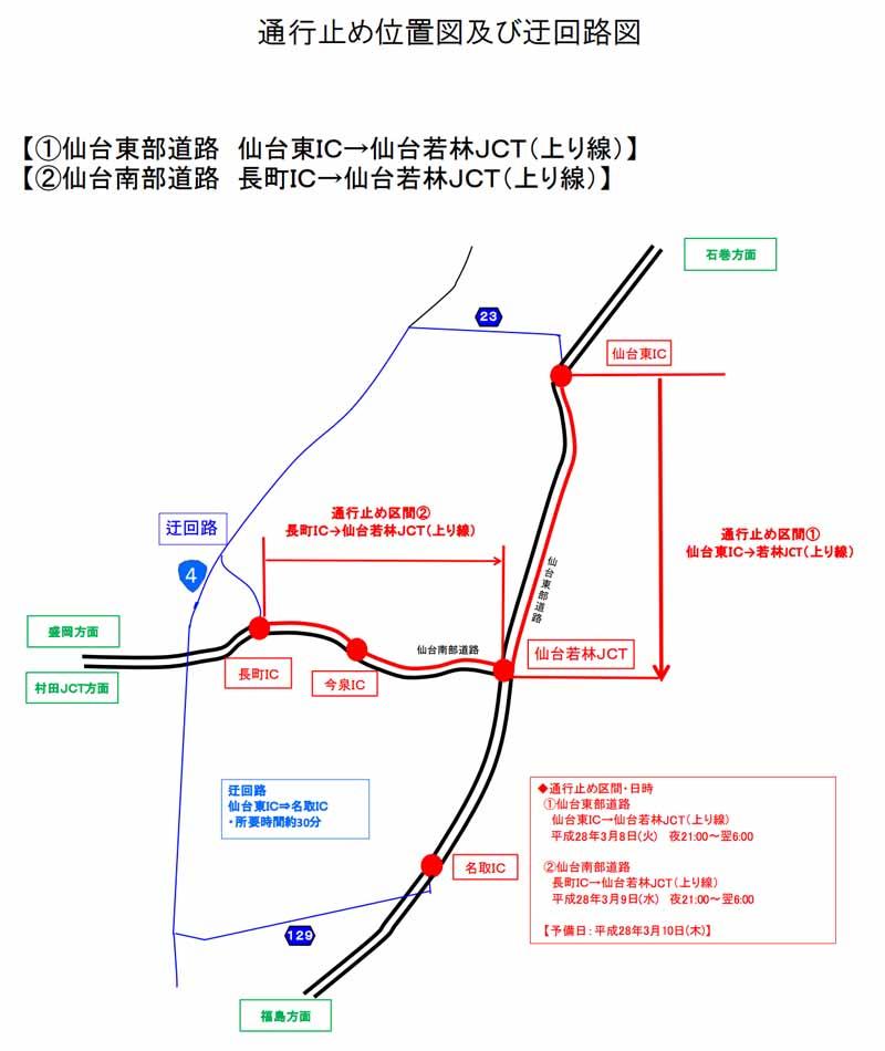 sendai-eastern-road-between-sendai-higashi-ic-→-wakabayashi-sendai-jct-sendai-south-road-nagamachi-ic-→-sendai-wakabayashi-between-jct-night-traffic-stop20160224-1