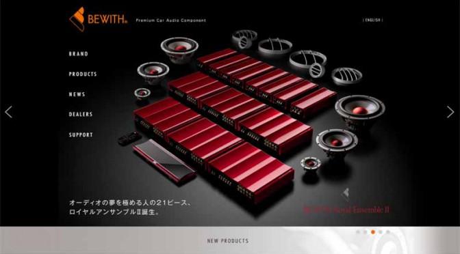 ビーウィズ、最新音響機器を大阪オートメッセ2016に出展