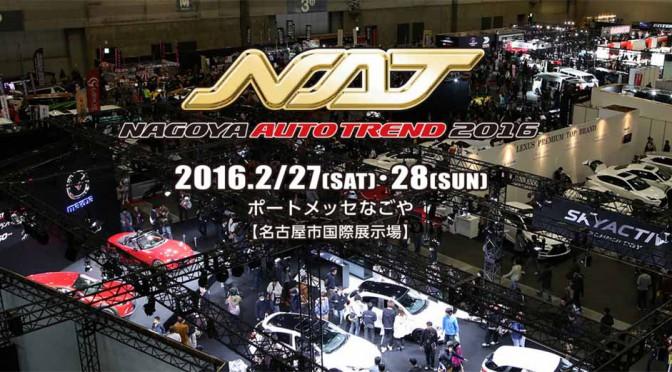 bridgestone-exhibited-at-the-nagoya-auto-trend-201620160222-1